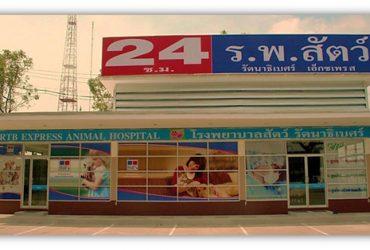 rtb-animal-hospital-express-khae-rai-1