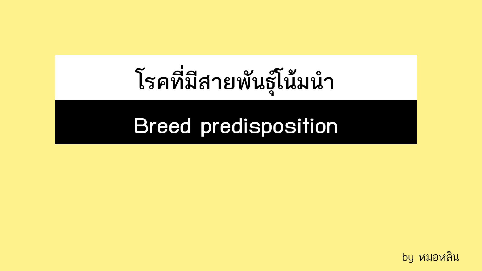Breed-001