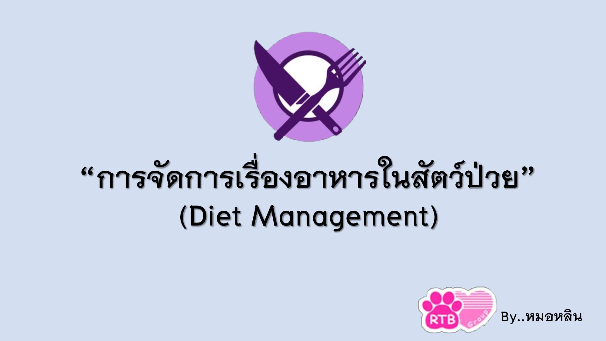 Diet Management-001