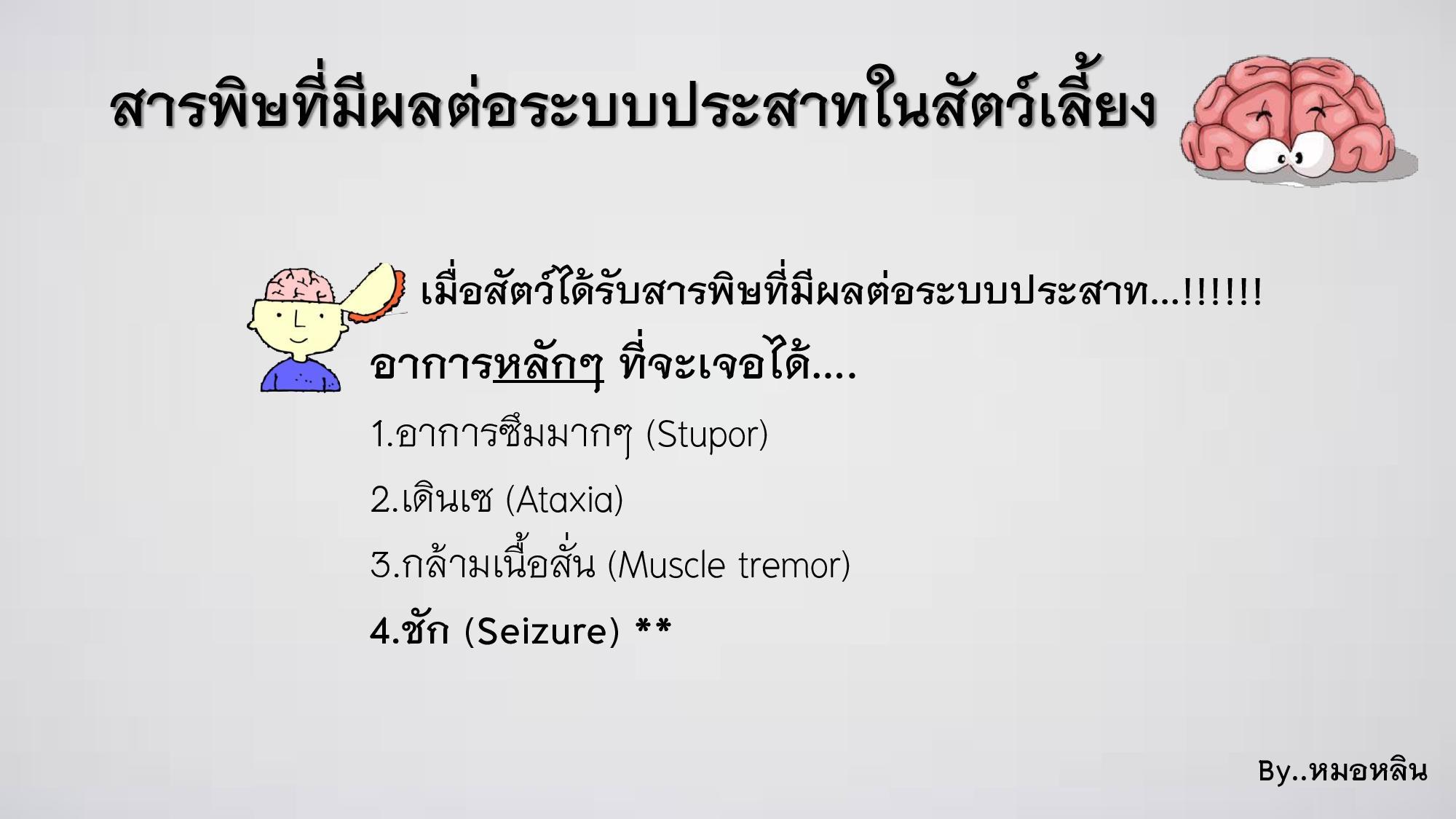 Neurotoxin-002